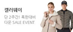 [캘러웨이]FW 신상할인전+이월상품 창고대개방!