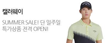 [캘러웨이]SS 오픈전+이월상품 창고대개방!