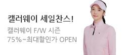 [캘러웨이]FW SEASON OPEN!