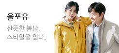 [본사직영][올포유] 산뜻한 봄날, 스타일을 입다