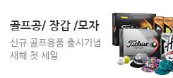 [신상품 출시기념]새해 첫 SALE! 공/장갑/모자 베스트