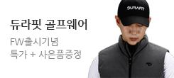 듀라핏 겨울 마지막특가+사은품증정!