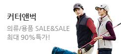 [NEW] 커터앤벅 의류/용품 SALE & SALE