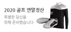 브랜드 FW시즌 웨어/용품 최종세일전