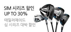 SIM MAX 30% 클리어런스 SALE