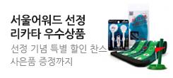 서울어워드 리카타 선정