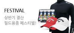 상반기 결산! Festival!!