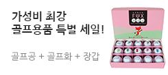 21년 신규 출시 김영주 KYJ 골프화 특별전