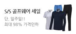 ★인기 골프웨어 올인 SALE!