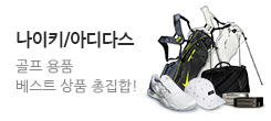 [골프용품/브랜드대전] 나이키/아디다스