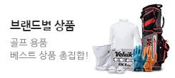 [골프용품/브랜드대전] 휠라/볼빅 外