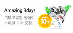 Amazing 3 Days ★아이언★