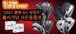혼마클럽모음전 TOUR WORLD  TR시리즈 금액인하 GS 신상품출시