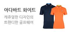 [아다바트 화이트] SS 골프 상의 특별전