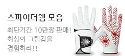 고프트 스파이더웹 골프장갑 골핑 출시!!