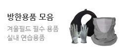 방한/연습용품 모음