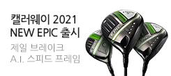 캘러웨이 2021 NEW EPIC 출시