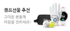 [가정의달 특별기획] 골프 선물 추천!