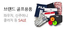 힐크릭/휠라골프 외 브랜드 골프용품 SALE