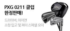 PXG 0211 드라이버 및 아이언 한정판매