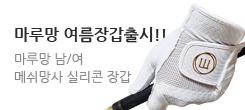 마루망 여름 메쉬 골프장갑 출시!