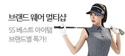 [그렉노먼 외] 핫썸머 BEST ITEMS / 시즌오프 특가