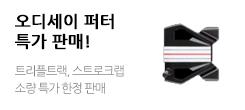 오디세이 트리플트랙&스트로크랩 퍼터 한정 특가 판매