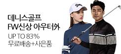 데니스골프로 FW시즌 일상에서 골프까지~!